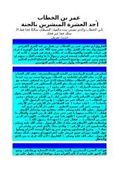 عمر بن الخطاب  -  سيرة بطل.doc