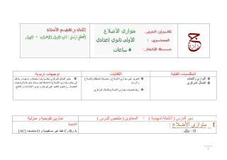 متوازي الأضلاع .pdf