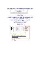 كتاب يشرح كيفية تركيب CD-ROM خاص بالكمبيوتر للعمل في السيارة او في المنزل.pdf