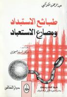 عبدالرحمن الكواكبي الاستبداد الاستعباد ,2006