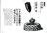 SIGHT 62号『安倍政権は違憲だ』増刊号.pdf