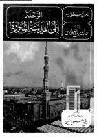الرحلة إلى المدينة المنورة - مأمون محمود ياسين.pdf