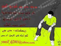 قائد حلمي _ بس اسمع مني تخبل 2010.mp3