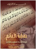 كتاب نهاية العالم للشيخ الدكتور محمد العريفي_www.faedh.net.pdf