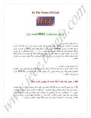 amozesh8051.pdf