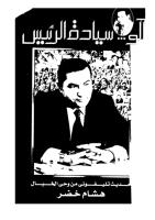 ألو ...سيادة الرئيس.pdf