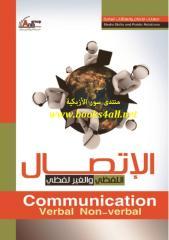 الاتصال اللفظي وغير اللفظي.pdf