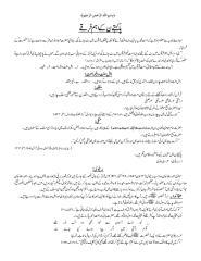 Pakistan Kay Aham Firqay.pdf