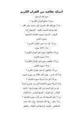 أسئلة ثقافية من القران الكريم.doc