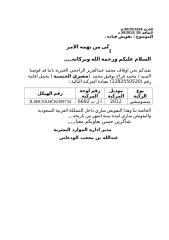 تفويض قيادة فهد الريمي.doc