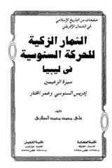 02_الثمار الزكية للحركة السنوسية فى ليبيا.pdf
