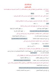 اسئلة اللقاءات كامله للاستراتيجيه النهائي.pdf