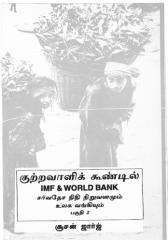 சர்வதேச நிதியம், உலக வங்கி.pdf