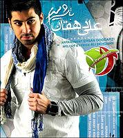 Ali Dehghan - Bashe Miram.mp3
