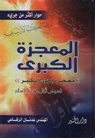 المعجزة الكبرى - عدنان الرفاعي.pdf