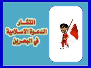 انتشار الدعوة الاسلامية في البحرين.pps