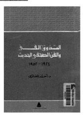 altdhwq-alfny-w-alfn-alshf-alm-3-ar_PTIFF.pdf