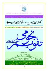 9  Zihajjeh 1428.pdf