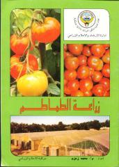 زراعة الطماطم.pdf