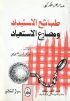 طبائع الاستبداد ومصارع الاستعباد.pdf