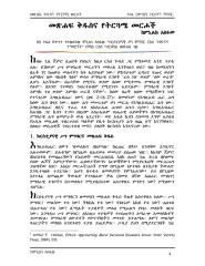 ethics_biblical_interpretation.pdf